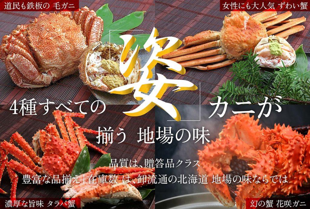 北海道 地場の味No.1人気商品 浜茹毛ガニ姿【北海道産 堅蟹】