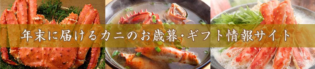 蟹大漁丸【カニタイリョウマル】
