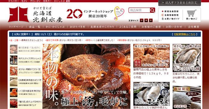 カニと言えば北海道 北釧水産